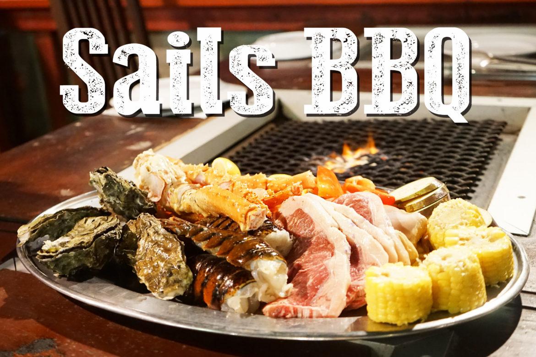 味も景色も最高〜!!グアムでBBQなら「Sails BBQ セイルズ BBQ」
