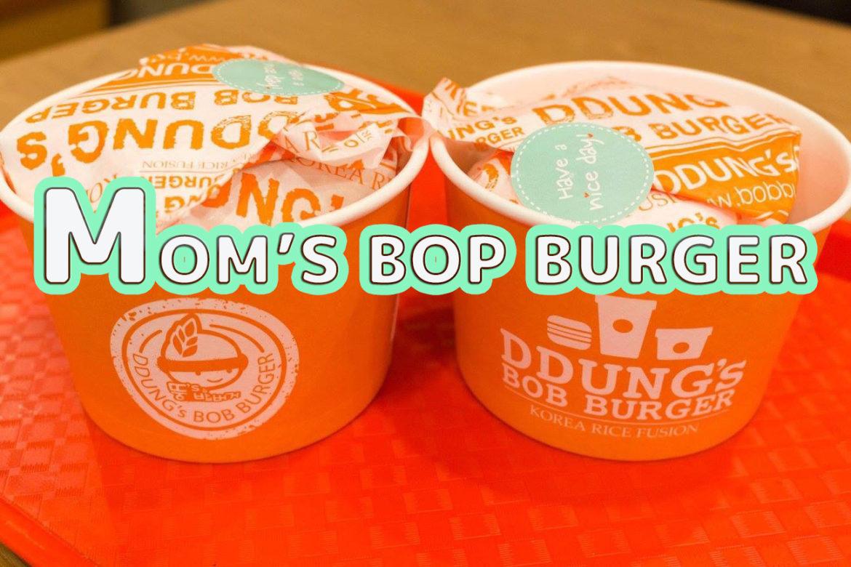 見た目よりもかなりボリューミー!「mom's Bop burger マムズボップバーガー」