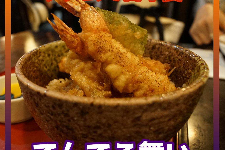 グアムで日本食が食べたくなった?ならば「てんてこ舞」に行きましょう!