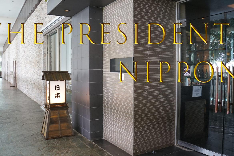 日本食の大統領の名に相応しい素晴らしさ。鉄板焼きなら「ザ・プレジデント」