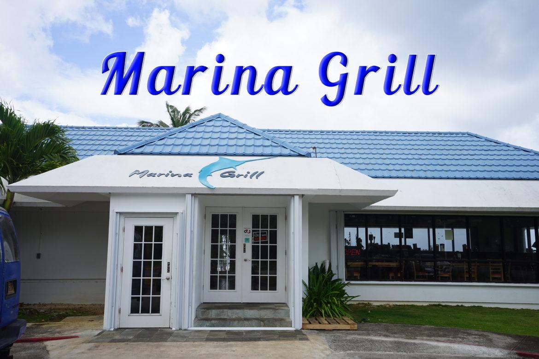 せっかくなら海を見ながら素敵な食事を希望します!グアム南西部の穴場「マリーナグリル」