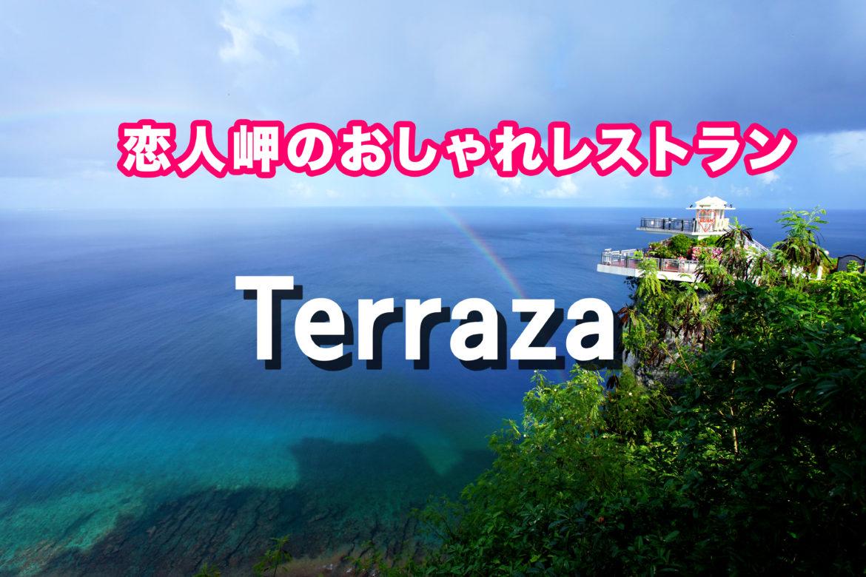 こんな絶景見たことない!恋人岬のおしゃれレストラン「Terraza テラザ」