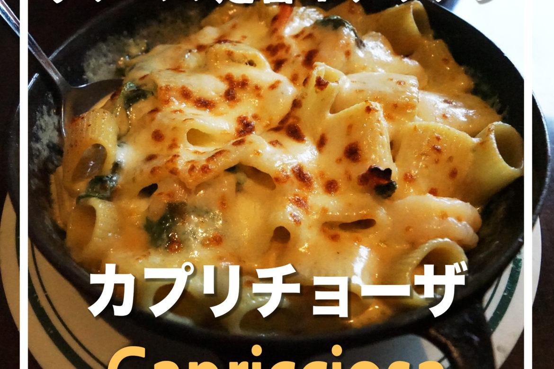 日本にあるのにも全然違う!グアムでレストランに悩んだらまず「カプリチョーザ 」へ