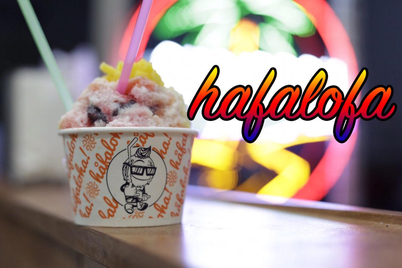 常夏グアムでは欠かせない!インスタ映え間違いなしのかき氷「hafalofa! ハファロハ」