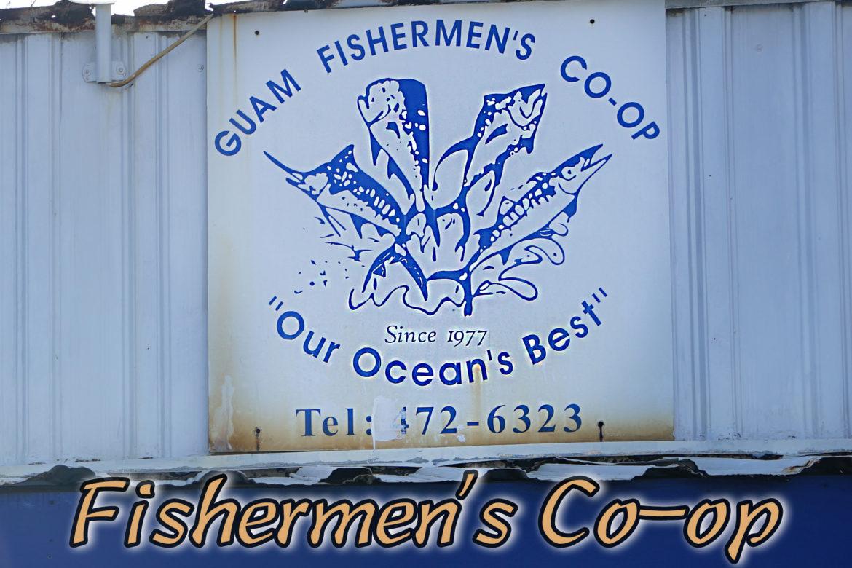 グアムで一番新鮮な魚が食べられるお魚屋さん「フィシャーメンズ・コープ」