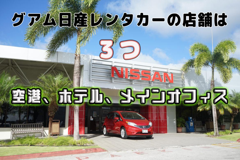 グアム日産レンタカーの店舗は3つ!空港、ホテル、メインオフィス