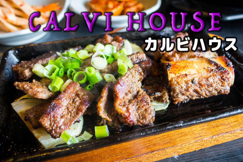 グアムでおいしい韓国料理ならココ!上品なホテルレストラン「カルビハウス」