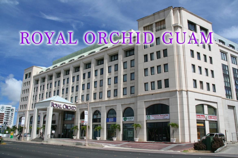 グアムホテルの中でコスパは◎ヨーロッパの豪邸の雰囲気「ロイヤルオーキッドグアム」