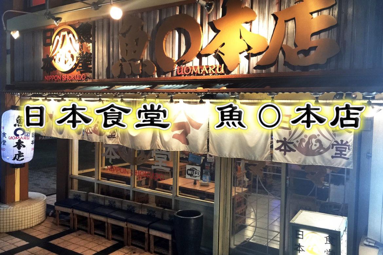 居酒屋だからって侮れない!「日本食堂 魚まる本店」グアムのビールで1杯乾杯