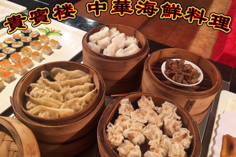 定番料理から本格料理まで!グアムでリーズナブルな中華料理は「貴賓楼 中華海鮮料理」