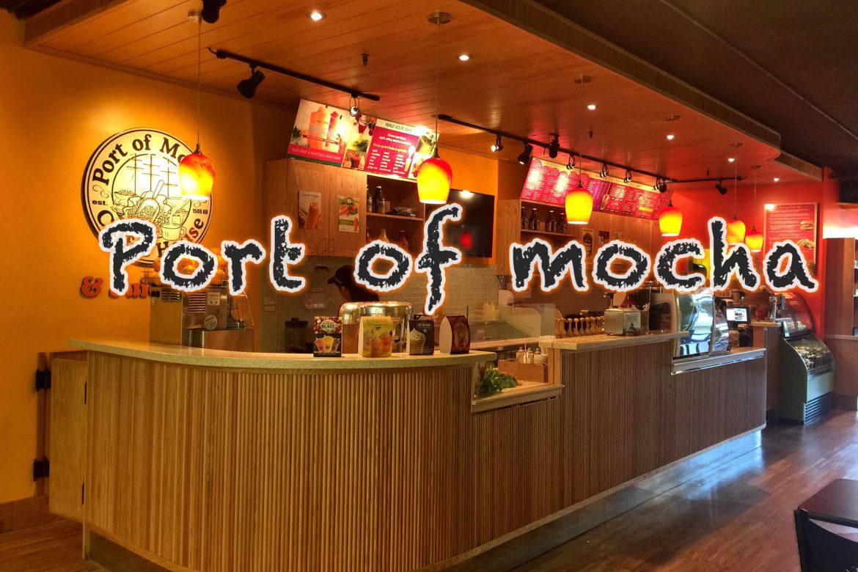 グアムのスタバと言われるカジュアルカフェ!おいしいコーヒーで人気の「ポートオブモカ」