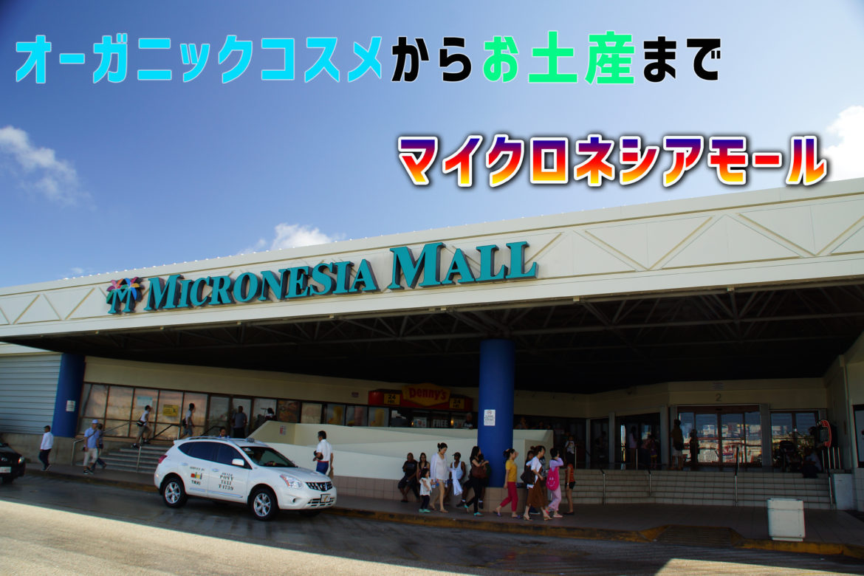 グアムでショッピング!オーガニックコスメからお土産までマイクロネシアモール