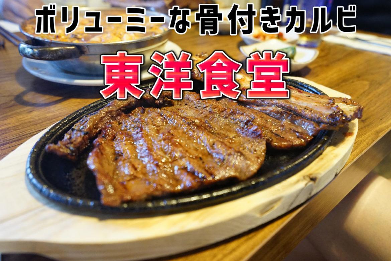 グアムで焼肉?ボリューミーな韓国骨つきカルビが人気の「東洋食堂」