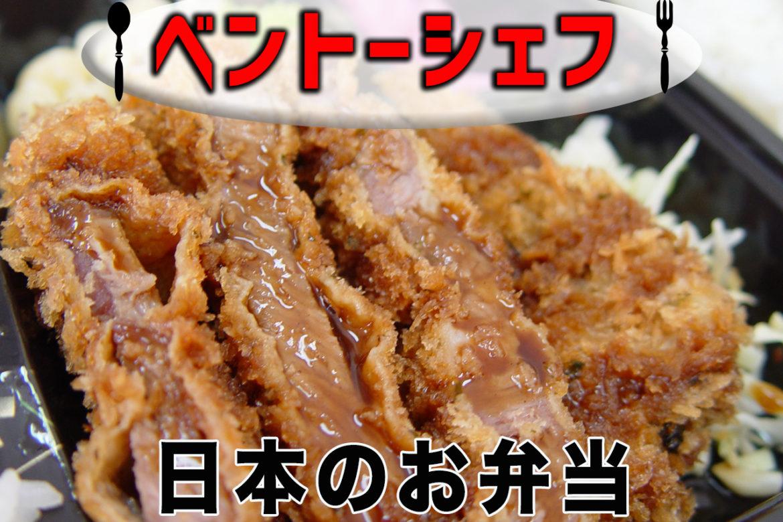 便利でおいしくてお買い得の3点セット!グアム「ベントーシェフ」で日本のお弁当