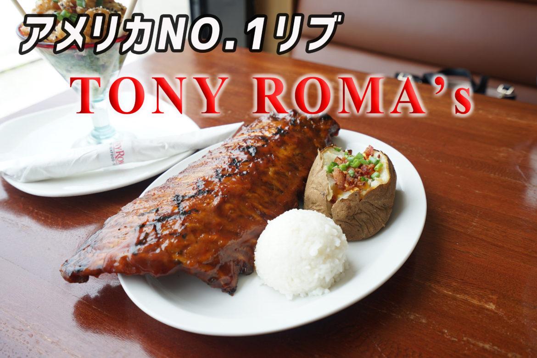 一度食べたら忘れられない衝撃的な味!アメリカNO.1リブ「トニーローマ」