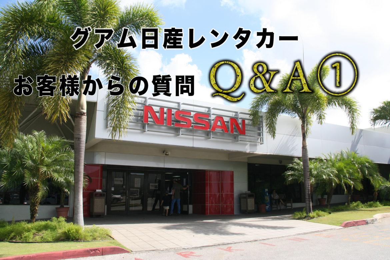 グアム日産レンタカーお客様からの質問Q&A①
