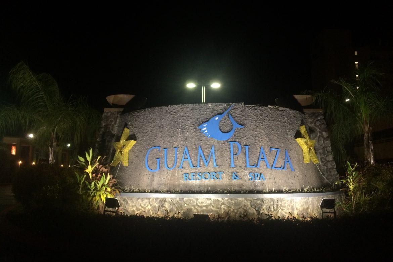 グアムでコスパ最高のホテル「グアムプラザホテル」