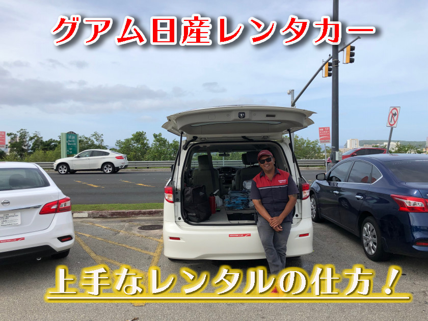 グアム日産レンタカー、上手なレンタルの仕方!