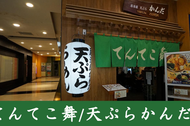 やっぱり日本食は落ち着くなあ〜!日本食ならなんでもある「てんてこ舞い」