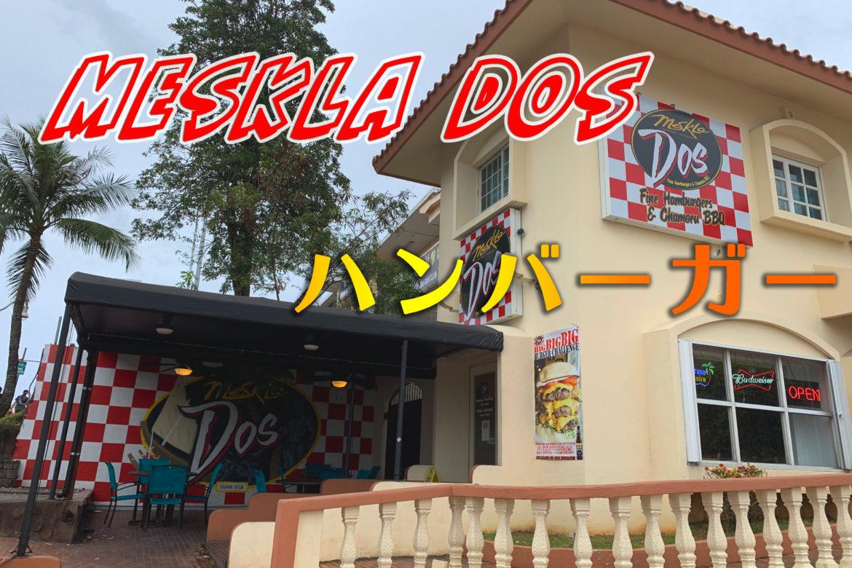 グアムで一番代表的なハンバーガー!一度食べたらやみつき「Meskla Dos」