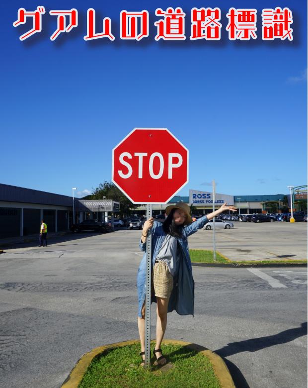 グアムでレンタカーが無敵!その前に日本と違う道路標識を覚えよう♪