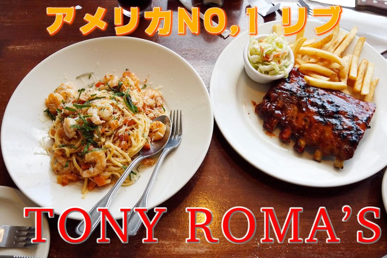 グアムでやっぱり食べたいのはお肉!「トニーローマ 」でがっつりとしたランチ♪