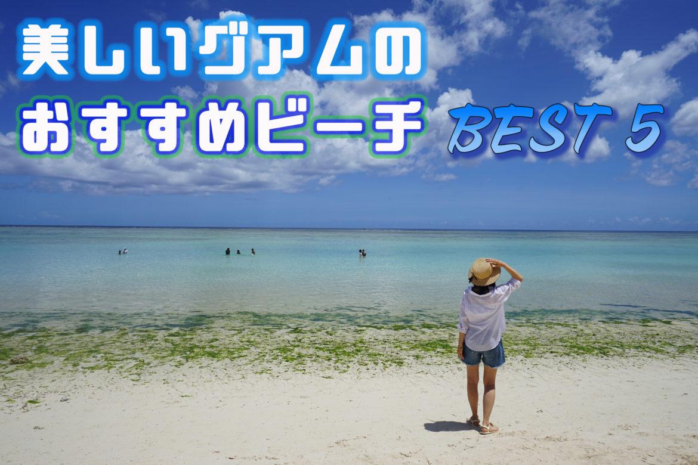 美しいグアムのおすすめビーチBEST5!これからグアムに行くという方必見^^