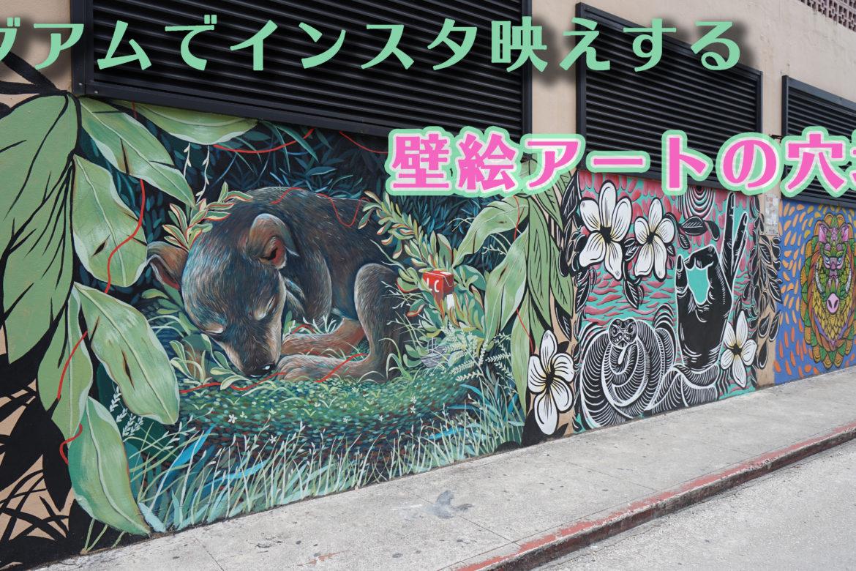 グアムでインスタ映えする壁画アートの穴場!こんなところに素敵な作品が♡