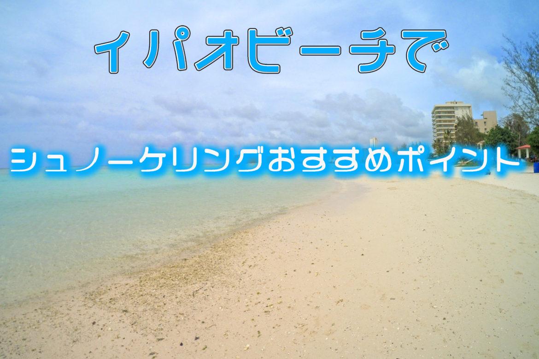グアムイパオビーチでシュノーケリングおすすめポイント!誰でも人魚姫になれる♪