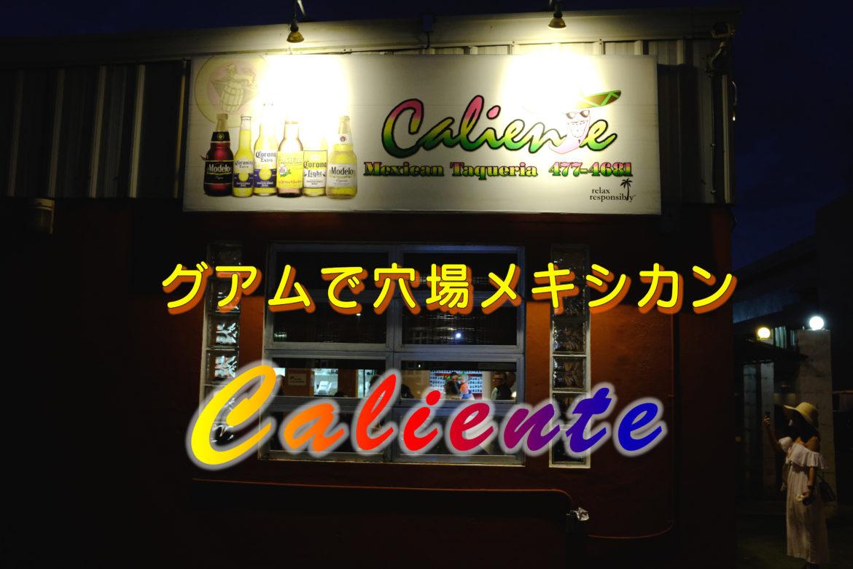 ドカンとパンチの効いたレストラン。ローカルに聞くメキシカンNo1は「Caliente」