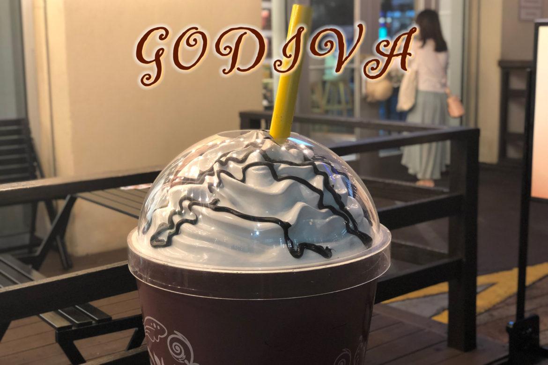 旅行に欠かせないデザートタイム♡「GODIVA ゴディバ」で濃厚チョコレートを♪