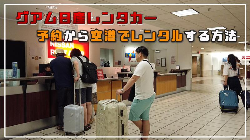 特典満載で安心保険のグアム日産レンタカー!予約から24時間営業の空港でレンタルをしてみる