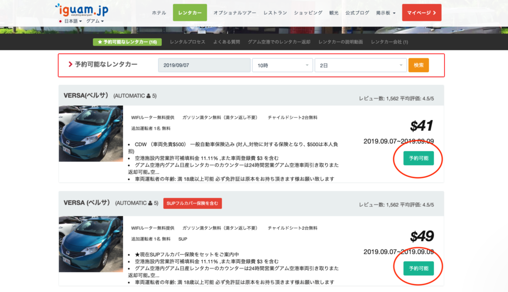 グアムレンタカー グアム日産レンタカー ニッサンレンタカー