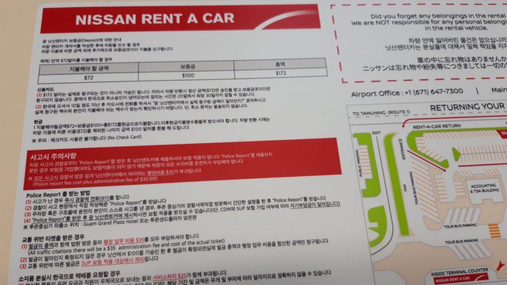 グアムレンタカー グアム日産レンタカー 安心保険