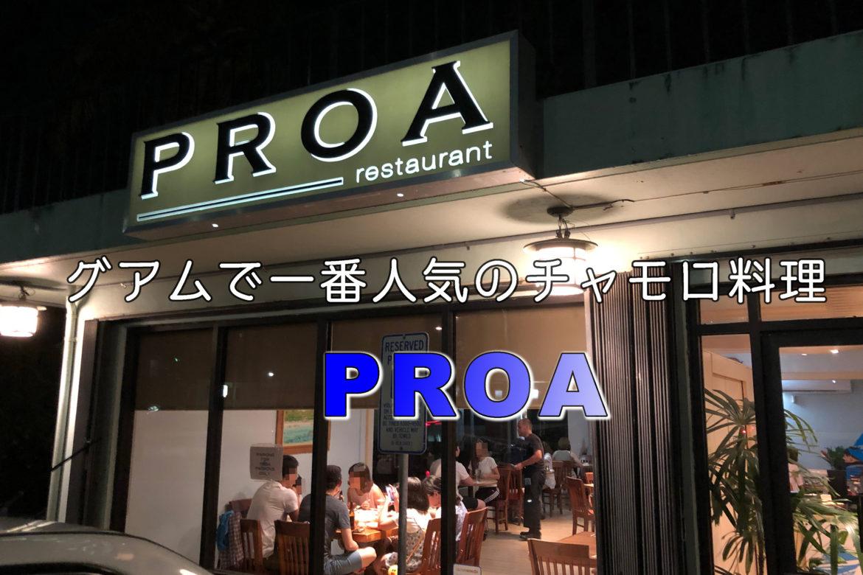 グアムで一番人気のチャモロ料理のレストラン「PROA プロア」